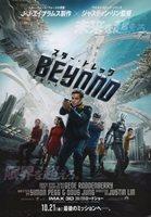 Star Trek Beyond 2016 Japanese B5 Chirashi Flyer