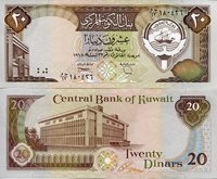 """Kuwait 20 Dinars Pick #: 16b 1980 -91 UNCOther Sign 6 Olive Green Coat of Arms (with ship); Facade of Kuwait stock exchange; The justice center of KuwaitNote 6 1/2"""" x 2 1/2"""" Asia and the Middle East Eagles head"""