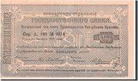 500 Rubles 1920 Armenia Banknote