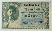 Een bath Nd (1946) Thailand Paper