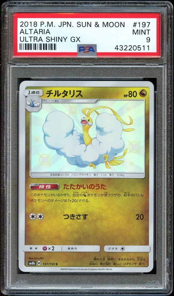 Pokemon Card Sun /& Moon SM8b B097 Altaria R GX Ultra Shiny MINT JAPANESE