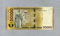 50 000 Dram Armenien New Design 2018 P 66