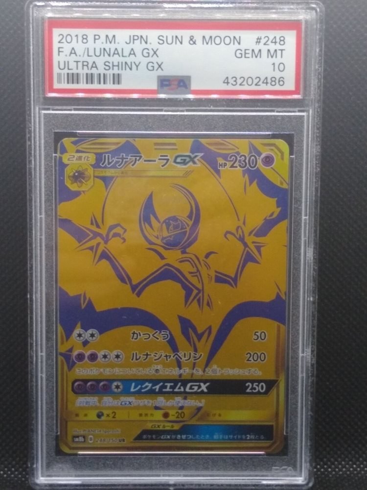 Pokemon card SM8b 248//150 Lunala GX UR Ultera Shiny Japanese