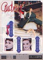 Audrey Hepburn Festival 1991 Japanese B5 Chirashi Flyer