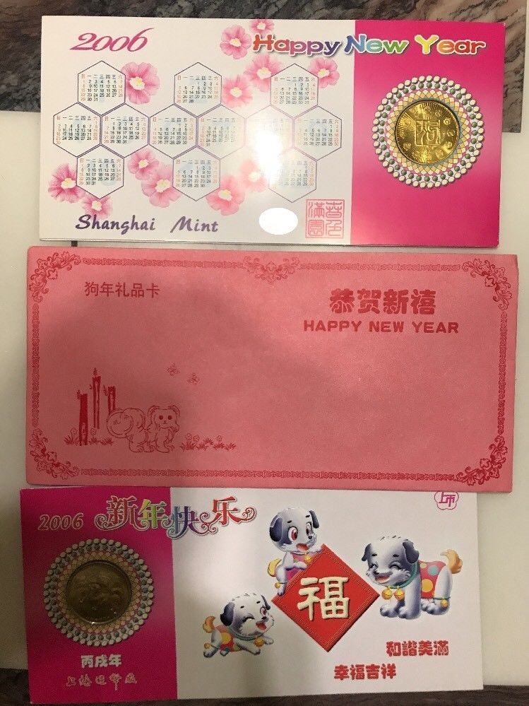 1of 2 2006 Lunar New Year Of Dog China Shanghai Mint Coin Greeting Card  Zodiac