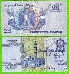 EGYPT BANKNOTE - 25 Piastres - UNC - NN30