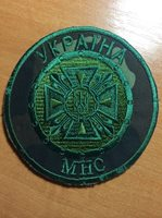 PATCH FIRE FIREFIGHTER FIREMAN UKRAINE - ORIGINAL!