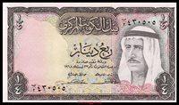 1/4 Dinar 1968 Kuwait