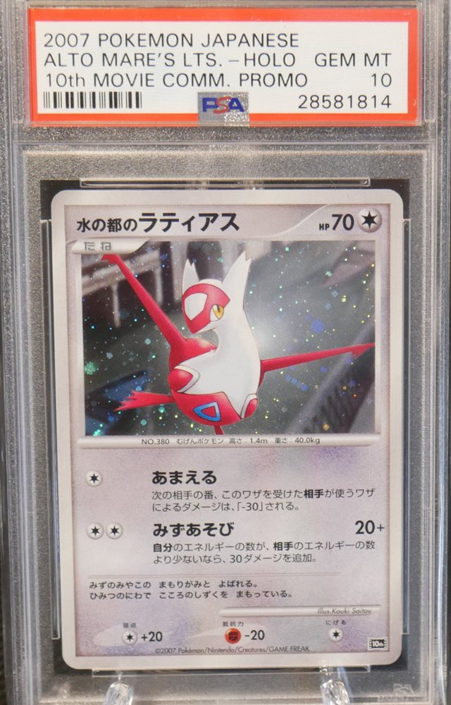 Pokemon Card Japanese Alto Mare/'s Latias Holo Foil 10th Movie Promo M//NM