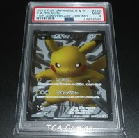 Pokemon Japanese Promo SM005 Sapporo/'s Pikachu PSA Mint 9