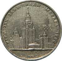UNC 1979 USSR RUSSIA COIN COMMEMORATIVE RUBLE ROUBLE Olympic Games - University