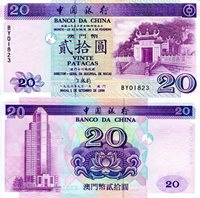 """Macao 20 Patacas Pick #: 91 1996 UNCOther Asian Currency Purple Bank of China Building in Macau, Temple De A-MA; Lotus blossomNote 5 1/2"""" x 2 3/4"""" Asia and the Middle East Lotus Blossom"""
