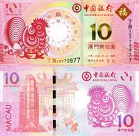 """Macao 10 Patacas Pick #: 120 2011 UNCOther Rooster - Astrological Series from 2 different Banks (this is the Bank of China Issue) Multicolored Stylized Rooster; Astrological Wheel; Bank Building. 2011 Commemorative Note - Year of the SnakeNote 5 1/2"""" x 2 3/4"""" Asia and the Middle East Flower"""