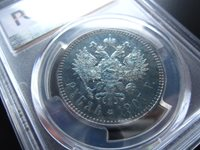 very scarce Rouble 1907 PROOF PCGS PR66 #A4