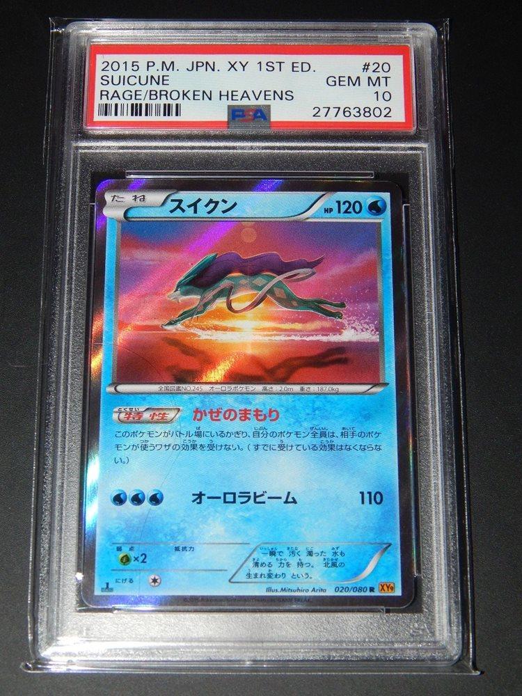 Pokemon Japanese TCG Holo 1st ED Suicune 020//080