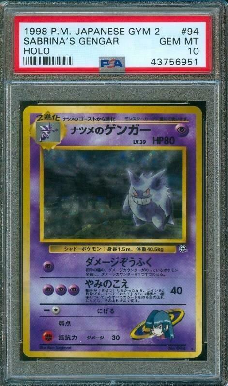 1998 Japanese Gym 2 094 94 SABRINA/'S GENGAR Holo PSA 10 GEM MINT POKEMON