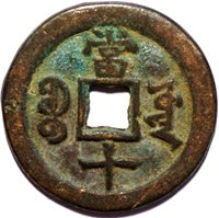 China Empire Hsien Feng Chung Pao 10 Cash 1851-61 (X316)