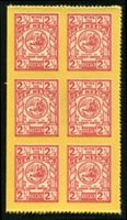 SRS NM W8 1940 2 1/2c carmine pane of 6, mint, VF