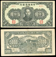 CHINA - Central Reserve Bank of China Japanese puppet banks. 1945 5000 Yuan VF -- #CU82781