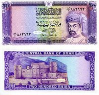 "Oman 200 Basia Pick #: 23a 1987 UNCOther Purple Sultan Qaboos Bin Sa'id; Rustaq FortNote 5 1/4"" x 2 1/2"" Asia and the Middle East Sultan Qaboos Bin Sa'id"