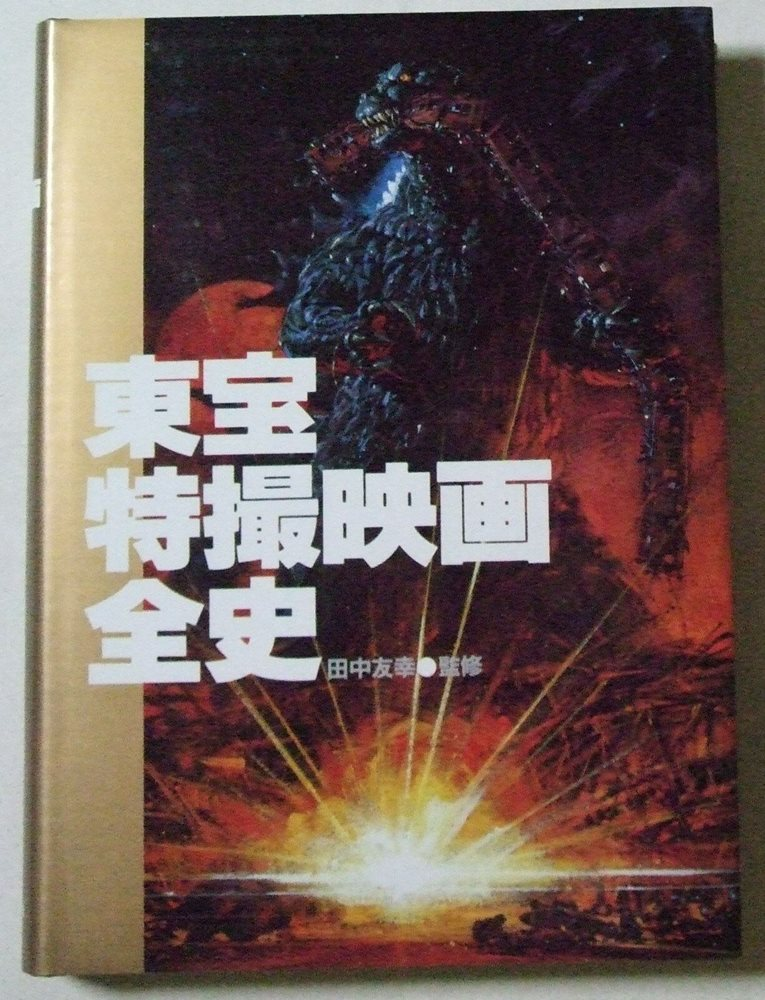Toho special effects movie all history SFX OOP Photo book 1st/FE 1983 Rare