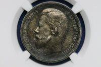 1912 EB Russian Empire Silver 50 Kopeks Kopecks NGC Mint State MS62 Toned - A67