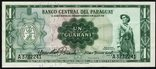 Paraguay P-1921 Guarani 1952 (1963)Price: $8.00