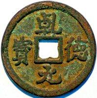 China Tang Dynasty Shi Siming 758-61 Shun Tian Yuan Bao V259