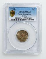 PCGS MS65 1923 China Kwangtung 5 Cents K10047