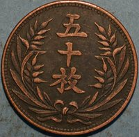 China coins SHANSI Province Republic Milled coinage 50 cash ND(1912) copper T320