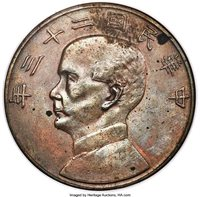 Rare 1934 Republic Sun Yat-sen copper Pattern (Trial Strike) NGC MS61
