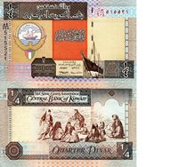"""Kuwait 1/4 Dinar Pick #: 23f 1968 (1994) UNCOther Sign Set 14 Multicolored Kuwaiti Chest; Kuwaiti Dhow Al-MouhalebShip crest; Young girls playing traditional gameNote 4 1/2"""" x 2 3/4"""" Asia and the Middle East Eagles head"""