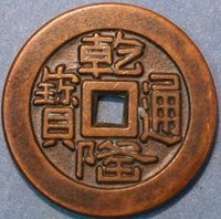 China Sinkiang Province Qing Dynasty Empror Gao Zong 1736-95Chien-Lung Tung W220