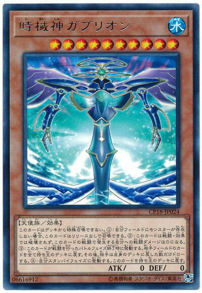 the Timelord Ultra Rare 1st Edition Mint YuGiOh Card BLRR-EN024 Gabrion