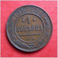 1 Kopeck 1887 СПБ