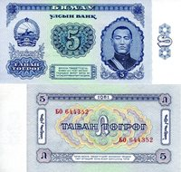 """Mongolia 5 Tugrik Pick #: 44 1981 UNC Green/Blue Portrait of Sukhe-Bataar; Crest; Colorful spriral designNote 5"""" x 2 1/2"""" Asia and the Middle East Circles forming a flower like design"""