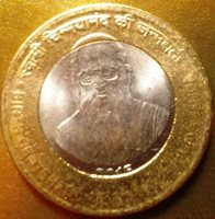 India Republic 10 Rupees 2015 Birth Centenary Swami Chinmayananda unc coin.