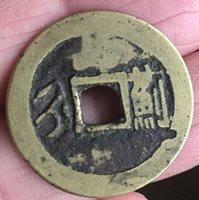 """1662 Qing KangXi TongBao 康熙通宝""""Tong """"蓟"""" Copper Coin, Jizhou mint"""