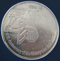 1985 Israel 40 Anniversary Victory Over Nazi Germany Silver Coin Medal Badge