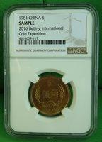 1981 CHINA 5J 2016 Beijing International Coin Exposition NGC sample,China coin