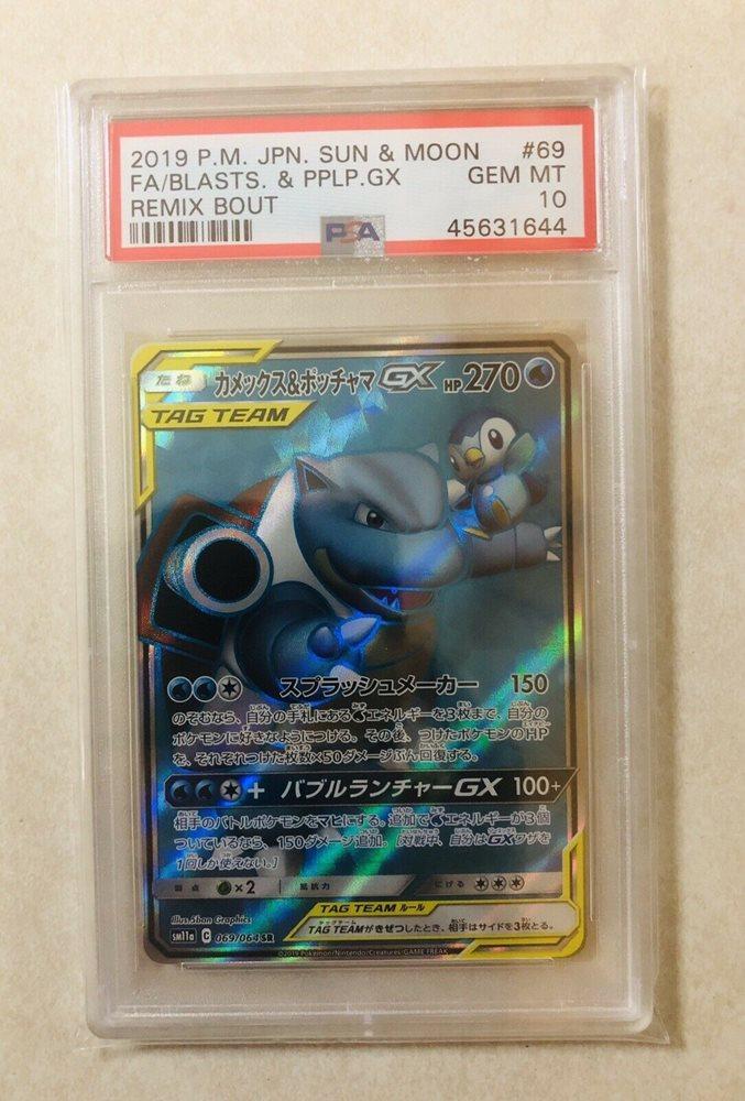 Pokemon PSA 10 Blastoise /& Piplup GX 076//064 HR Japanese