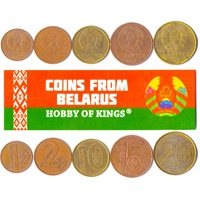 5 BELARUSIAN COINS DIFFERENT SLAVIC COLLECTIBLE COINS FOREIGN CURRENCY