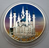 Guinea * Very Rare * coin 5000 Francs 2014 Silver Proof The Qol Sharif Mosque !