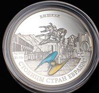 KYRGYZSTAN: silver coloured coin 10 Som *BISHKEK*Ag*PRF*2008*Capitals of EURAZES