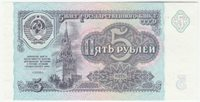 UNC 1991 RUSSIA CCCP USSR, 5 ROUBLES RUBLES BANKNOTE
