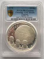 Fujairah 1970 Apollo XI 10 Riyals PCGS Silver Coin,Proof