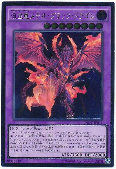 Meteor Black Comet Dragon INOV-JP041 Yugioh Japanese Secret