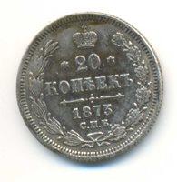Russia Russian Silver Coin 20 Kopeks 1873 SPB NI XF+