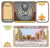 """Uzbekistan 50 Sum Pick #: 78 1994 UNC Brown/Orange Crest; Palace Square with buildingsNote 5 1/2"""" x 2 3/4 """" Asia and the Middle East Coat of Arms (Crest)"""