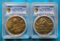 1982 China medal Booming Flower and a Full Moon Dragon&Pheonix PCGS PR67&66,Rare